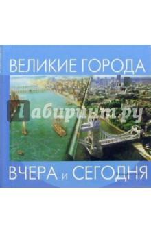 Великие города