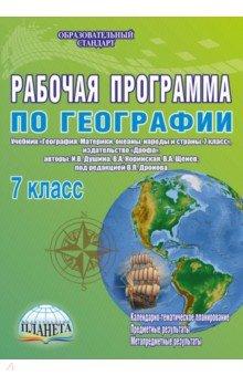 География. 7 класс. Рабочая программа к учебнику И.В. Душиной, В.А. Коринской, В.А. Щенева. ФГОС