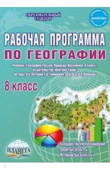 География. 8 класс. Рабочая программа к учебнику В.Б. Путянина, Е. А. Таможней. ФГОС