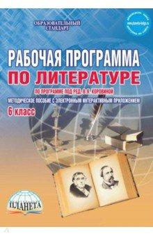 Литература. 6 класс. Рабочая программа. По программе под редакцией В.Я. Коровиной. ФГОС (+CD)