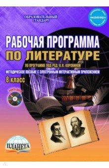 Литература. 8 класс. Рабочая программа. По программе под редакцией В.Я. Коровиной. ФГОС (+CD)
