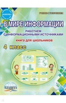 В мире информации. 4 класс. Работаем с информационными источниками. Книга для школьников