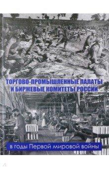 Торгово-промышленные палаты и биржевые комитеты России в годы Первой мировой войны