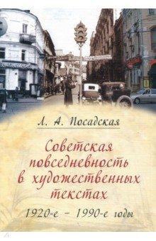Советская повседневность в художественных текстах (1920-е - 1990-е годы)