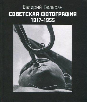 Советская фотография. 1917-1955, Вальран Валерий