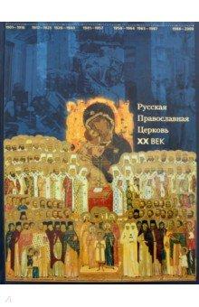 Русская Православная Церковь. XX век. Хроника