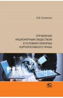 Управление акционерным обществом в условиях реформы корпоративного права
