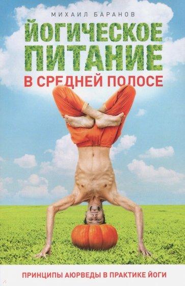 Йогическое питание в средней полосе, Баранов М.