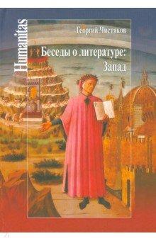 Беседы о литературе: Запад