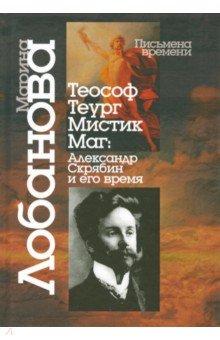 Теософ - теург - мистик - маг. Александр Скрябин и его время