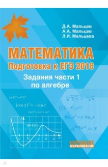Математика. Подготовка к ЕГЭ-2018. Задания части 1 по алгебре