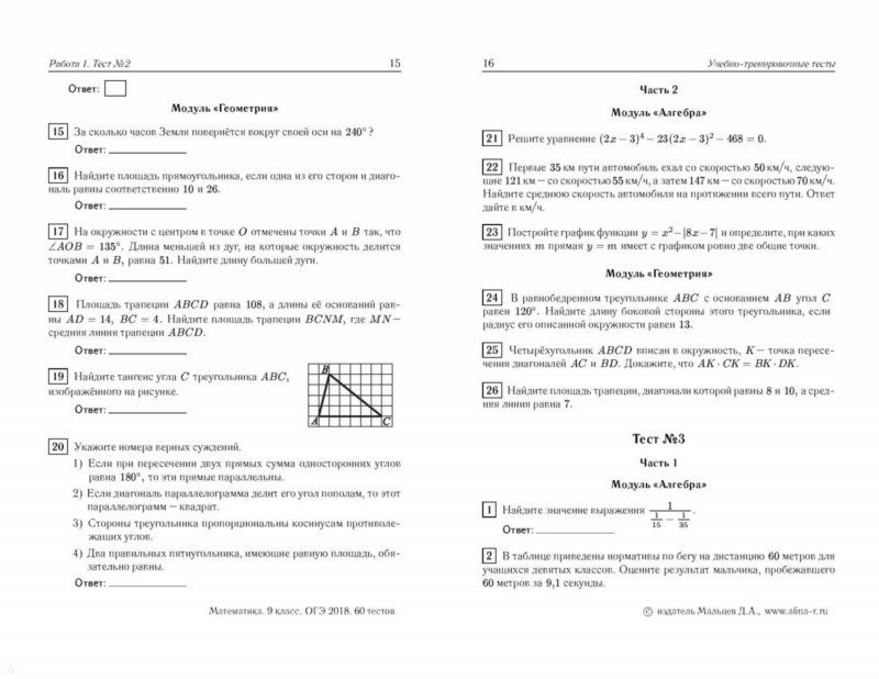 60 тестов гдз математика 9 мальцев класс 2018 огэ