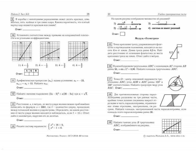 Решебник По Огэ Математика 9 Класс Мальцев