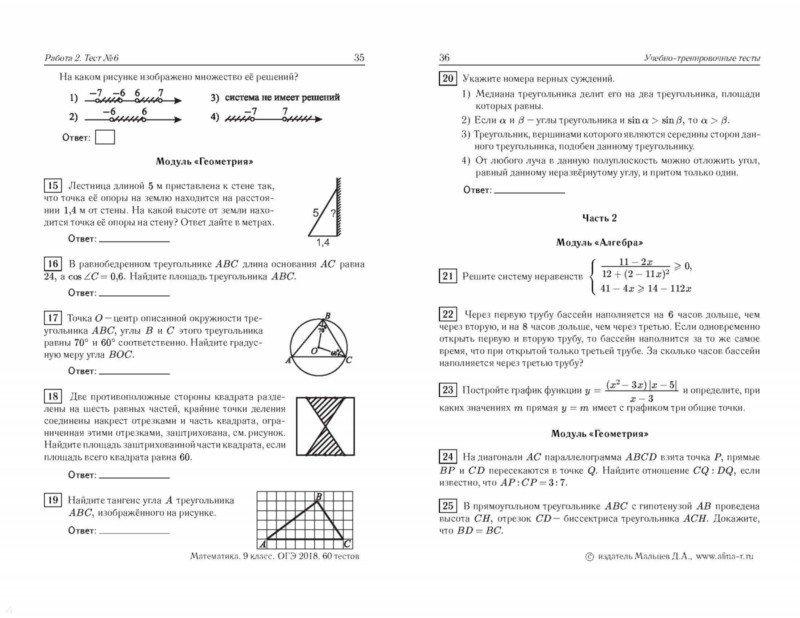 математике мальцева ответы по 9 решебник класс гиа 2018