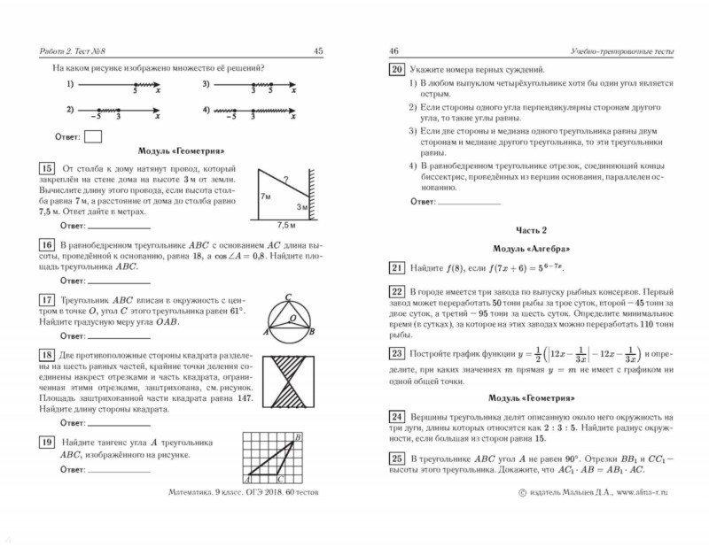 2019 мальцев решебник огэ математика