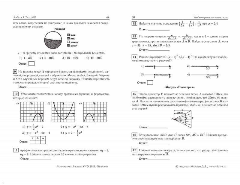 Гиа решебник 9 к математика мальцев класс 2018 скачать