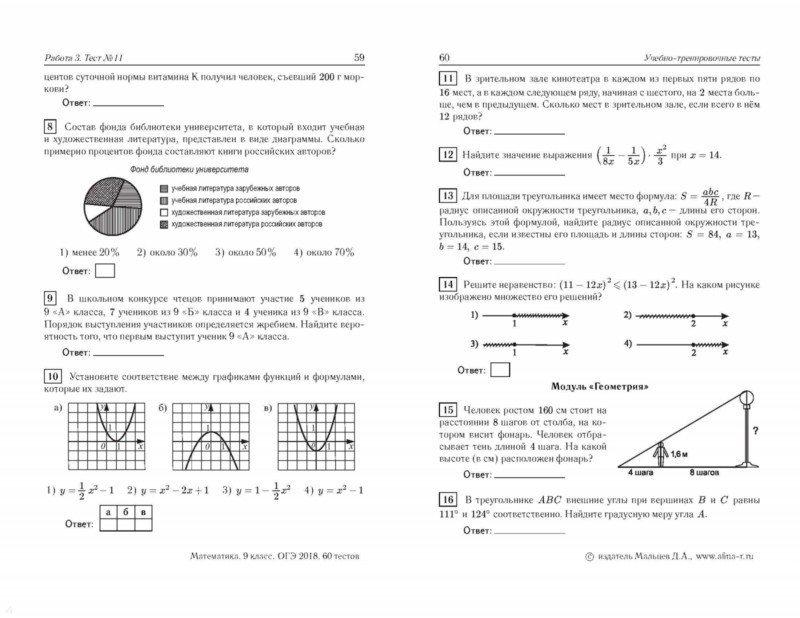 Решебник К Математика 9 Класс Гиа 2018 Скачать Мальцев