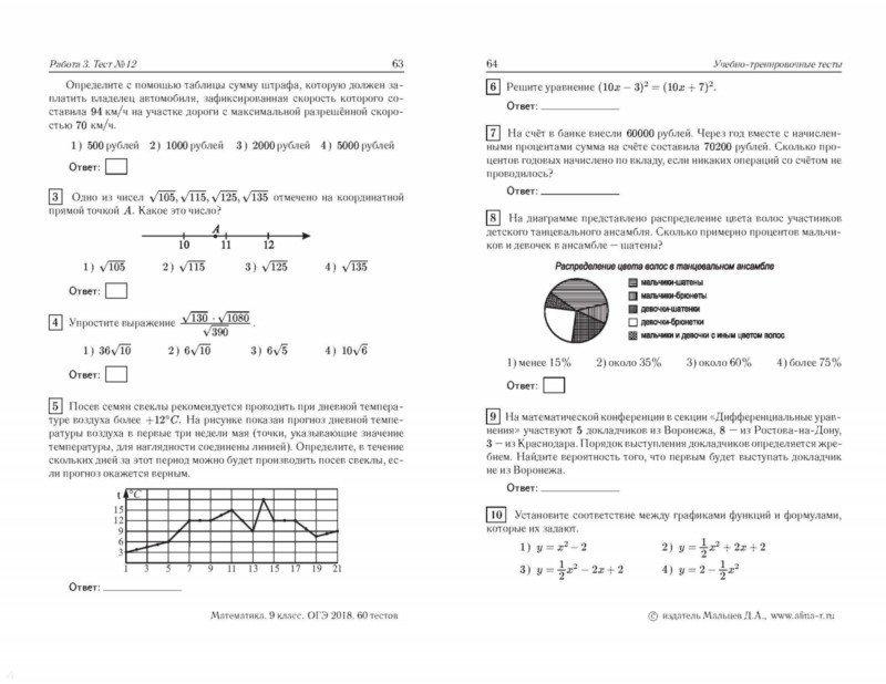 Класс мальцев 9 решебник по огэ математика