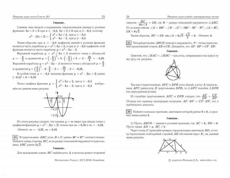 решебник по математике 9 класс гиа мальцев скачать