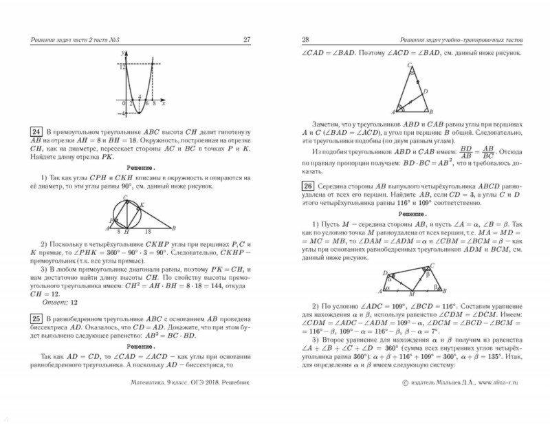 огэ математики решебник класса по 9