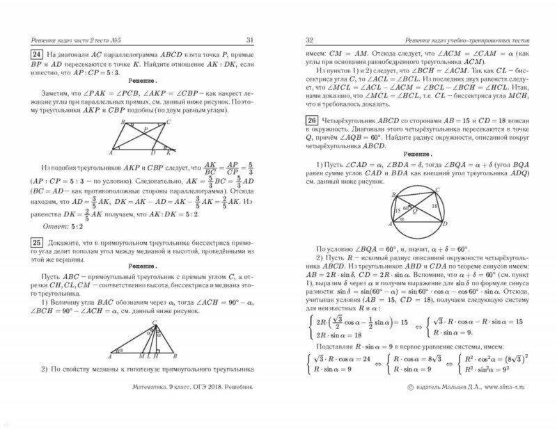 математика 2018 онлайн решебник гиа мальцев
