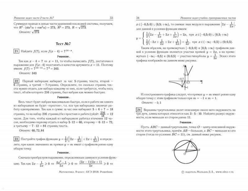 Гиа скачать 9 класс по мальцев математике решебник