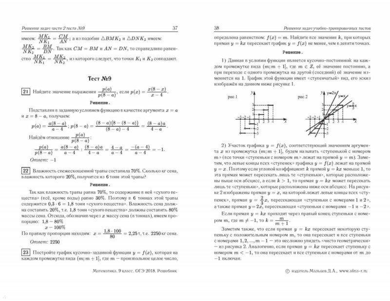 математики мальцева класс огэ по решебник 9 тесты