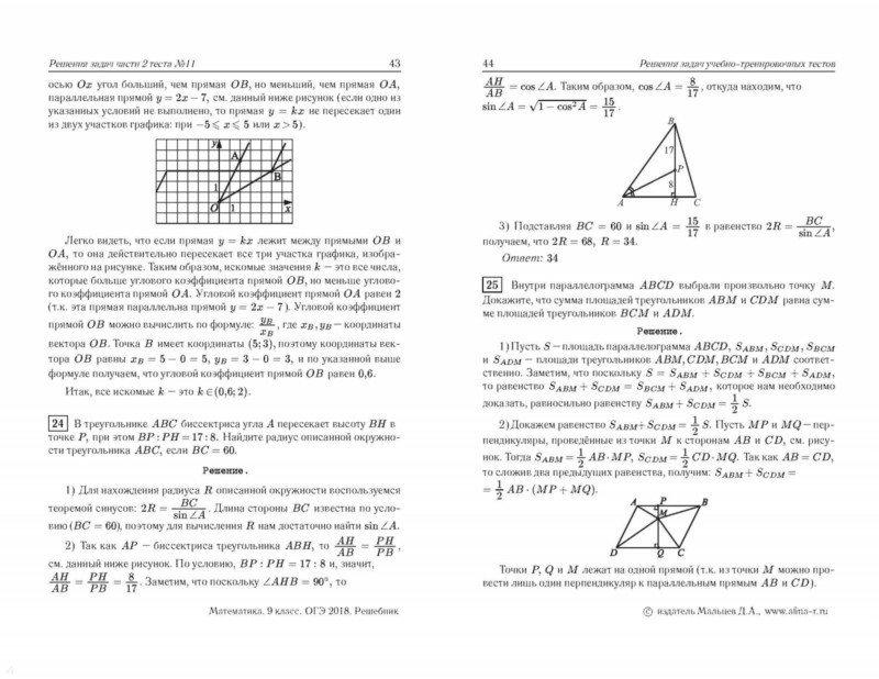 огэ математики мальцева по решебник тесты 9 класс