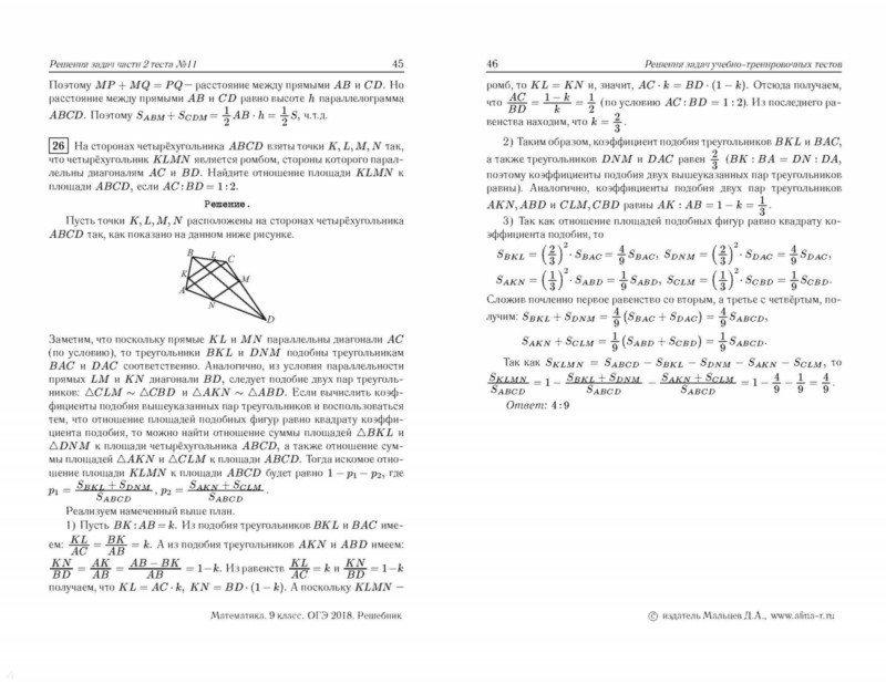 Решебник На Гиа 2018 По Математике 9 Класс Мальцева