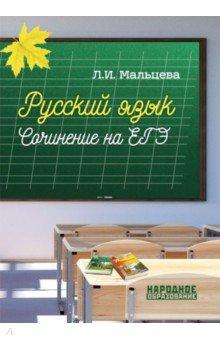 ЕГЭ. Русский язык. Сочинение. ФГОС