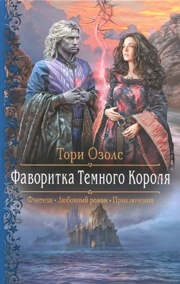 Фаворитка Темного Короля, Озолс Тори
