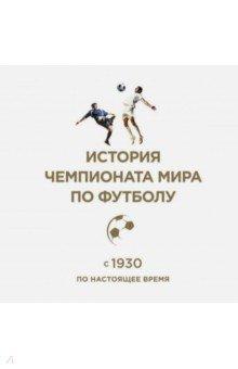 История чемпионата мира по футболу: с 1930 по настоящее время