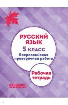 Русский язык. 5 класс. ВПР. Рабочая тетрадь (+ ответы)