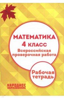 ВПР. Математика. 4 класс. Рабочая тетрадь. ФГОС
