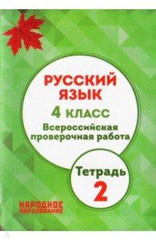 ВПР. Русский язык. 4 класс. Тетрадь 2. ФГОС