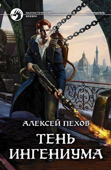 Тень ингениума (с автографом), Пехов Александр Петрович