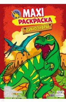 Купить Maxi-раскраска. Динозавры, Проф-Пресс, Раскраски