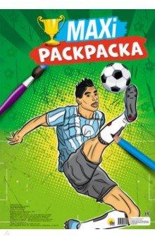 Maxi-раскраска. Футбол айрис пресс игры с прищепками раскраски и головоломки