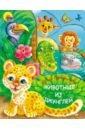 Животные из джунглей, Гражданцева Ольга