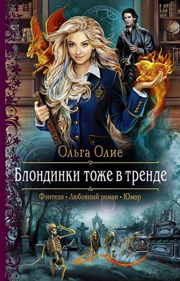 Блондинки тоже в тренде, Олие Ольга