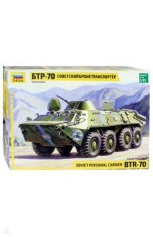 Купить Советский бронетранспортер БТР-70 1/35 (ограниченный выпуск) (3556), Звезда, Бронетехника и военные автомобили (1:35)
