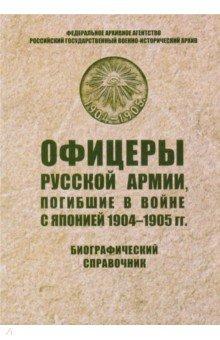 Офицеры русской армии, погибшие в войне с Японией. Биографический справочник