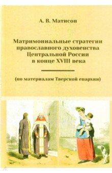 Матримониальные стратегии православного духовенства Центральной России в конце 18 века