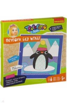 """Набор """"Печворк без иглы. Пингвин"""" (ВВ2675)"""