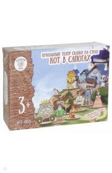 Кукольный театр сказки на столе Кот в сапогах (0021) фигурки игрушки большой слон кукольный театр красная шапочка