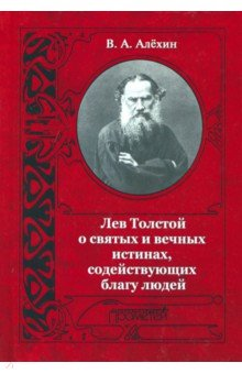 Лев Толстой о святых и вечных истинах, содействующих благу людей