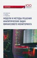Модели и методы решения аналитических задач финансового мониторинга