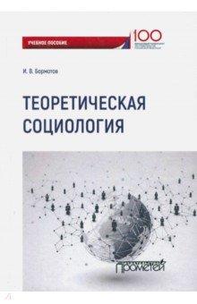 Теоретическая социология. Учебное пособие