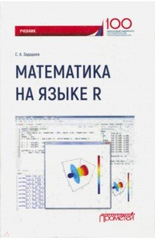 Математика на языке R. Учебник