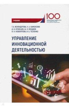 Управление инновационной деятельностью. Учебник